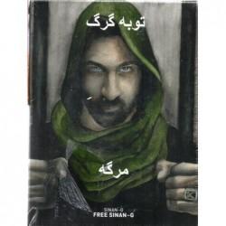 Sinan G - Free Sinan-G  -...